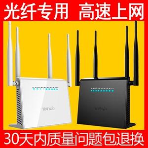 腾达路由器无线家用大功率wifi穿墙王光纤高速中继信号放大4天线