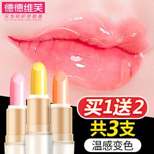 德德维芙润唇膏保湿滋润补水防干裂女士学生变色口红打底孕妇可用