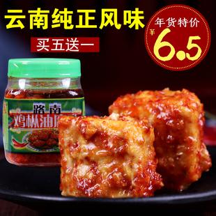 云南鸡枞油腐乳路南特产卤腐200g豆腐乳下饭菜云南火锅佐餐调味品