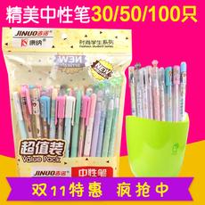 韩国创意学生文具学习用品黑蓝色碳素笔水笔中性笔 30/50/100支袋