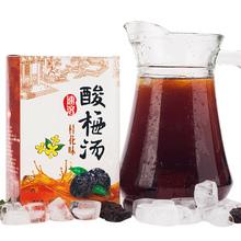 饮品 福事多酸梅汤350g饮料粉晶原料包乌梅茶浓缩汁夏季泡冲水喝