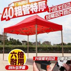 户外广告帐篷加粗半自动四角折叠大伞摆摊宣传蓬 雨棚 停车棚印字