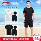 李宁运动套装男夏季短袖短裤速干T恤健身跑步运动服休闲两件套