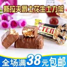 包邮 俄罗斯进口斯拉夫爵士花生巧克力牛奶糖果儿童零食品喜糖