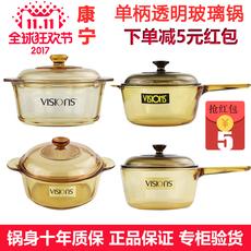 美国康宁VSP-1L/1.5/2.5晶彩透明耐高温明火琥珀单柄进口玻璃奶锅