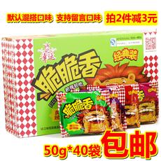 幸运方便面脆脆香50g*40整箱干吃面干脆面混搭口味烤翅牛肉小零食