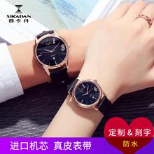 西卡丹刻字正品1314情侣手表一对韩版潮流真皮防水学生男女款定制