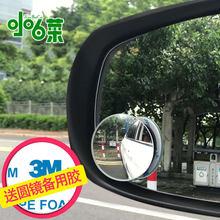 汽车小圆镜子小车360度反光后视镜倒车盲点高清广角反光辅助倒后