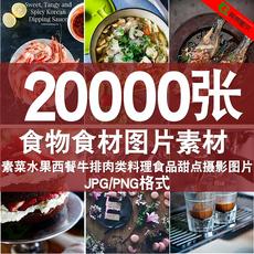 平面设计师素材美食物食材蔬菜水果西餐牛排肉类食品甜点摄影图片