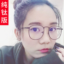 Ultra-light pure titanium spectacles frame female net red spectacles frame myopia lenses for men with thin round face and large frame can be matched with myopia glasses