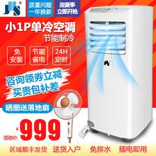 移动空调单冷暖式厨房一体免安装 A019 JHS 07KR 一匹家用空调