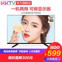 kktv K24C 康佳24英寸电视机液晶老人平板特价小彩电 显示器20 32