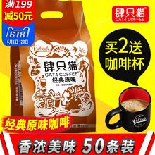 饮料品 肆四只猫原味50条杯包袋云南小粒即溶三合一速溶咖啡粉袋装
