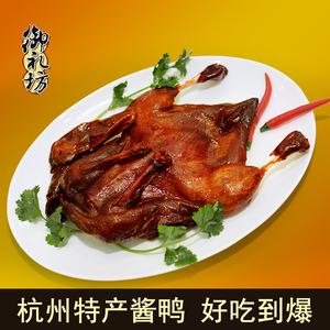 御礼坊杭州特产酱鸭肉类熟食卤味美食酱板鸭辣味小吃烤鸭整只550g酱板鸭