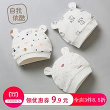 婴儿帽子秋冬 婴幼儿春秋天秋冬初生宝宝夏季薄款0-3个月纯棉胎帽