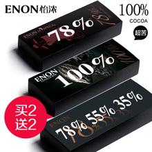 送女友可可脂无糖苦烘焙散装 怡浓100%纯黑巧克力礼盒装 零食批发