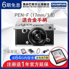 送64G 送电池+手柄 奥林巴斯 PEN-F 17/1.8定焦街拍套机PENF微单