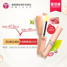 香港直发 日本DHC/蝶翠诗纯橄榄润唇膏组合1.5g 2倍购买