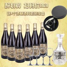 特价 法国原酒进口红酒整箱6支装 干红葡萄酒赤霞珠酒类送酒具皮盒