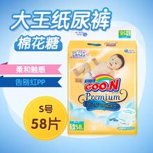 日本进口大王天使棉花糖纸尿裤S58片韩版新生宝宝小号小码尿不湿