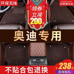 2017款全包围丝圈汽车脚垫奥迪专用地毯a4Q5A8Q3A6L Q7A1a3A5a7tt