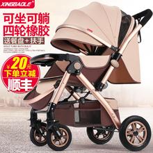 婴儿推车可坐可躺轻便携式折叠高景观双向避震小孩宝宝童车伞车