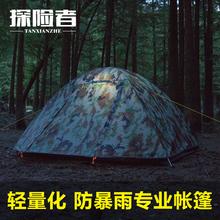 探险者户外帐篷防暴雨手搭铝杆单双人2人3-4人野营露营轻量化帐篷