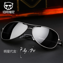 Sunglasses for men driving special sunglasses Chaozhou night vision polarized driving glasses chaotic driver glasses clam tide