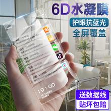 黑莓Keyone手机钢化软膜 BlackBerry DTEK70水凝保护贴膜KEY2全屏