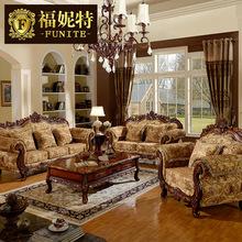 福妮特欧式沙发组合守镜窕客厅高档奢华大户型住宅家具布艺沙发