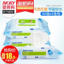 爱得利湿巾婴儿手口湿纸巾儿童宝宝带盖湿巾纸新生儿专用80抽3包