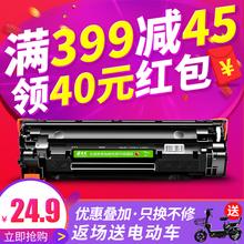 适用惠普CE278A硒鼓M1536dnf P1606dn 1566打印机粉盒佳能mf4712 4752 4452 4700 4450 crg328墨盒 HP78A硒鼓