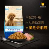 疯狂的小狗 通用型小型幼犬成犬粮 3斤