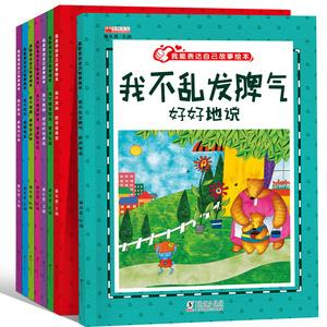 我会表达自己 幼儿园小班中班大班绘本3-4-5-6-7岁儿童语言训练情商情绪管理宝宝说话能力培养书籍早教亲子卡通睡前故事书绘本批发