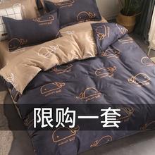 四件套男女宿舍三件套学生ins网红磨毛被套床单人床上用品4冬季