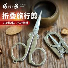 指甲剪钓鱼剪居家日用轻巧便携带 张小泉 不锈钢折叠剪旅行小剪刀