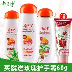 郁美净浴后乳液220g*3 保湿乳保湿滋润补水鲜奶润肤乳液身体乳液