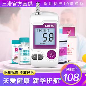血糖测试仪家用全自动精准血糖仪糖尿病测血糖的仪器三诺试纸新华