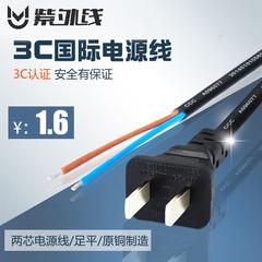 两插2芯电源线 二插头国标纯铜二芯电源散线 带插头 0.5/1/2/3米m