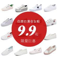 断码清仓处理帆布鞋板鞋内增高女鞋春季百搭韩版休闲小白鞋白菜价