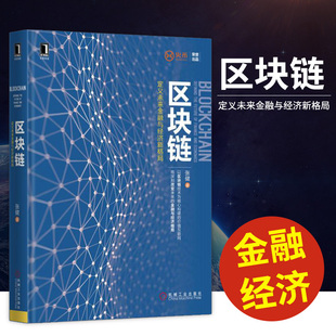 正版 区块链-定义未来金融与经济新格局 张健作者 区块链2.0时代书籍 区块链互联网时代经济金融管理书籍 货币比特币金融管理书