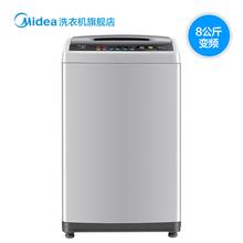 洗衣机8KG公斤全自动变频波轮洗衣机Midea MB80V31D家电