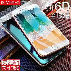 iPhone6钢化膜6s苹果全屏4.7Plus手机sp防摔p玻璃ip贴膜5.5水凝i6苹果钢化膜