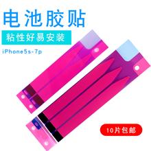 【原封正品】苹果电池贴6代6P 5S iPhone6S/SP 7代7P 8 8plus 5背胶原装6plus双面易拉手机电池胶SE 5C