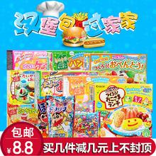 小玲玩具 日本食玩自制diy冰淇淋手工零食糖果可食食玩迷你小厨房