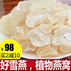 雪燕 植物燕窝500g 印度 天然 正品 雪莲汁 皂角米伴侣 包邮