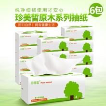 原木抽纸6包面巾纸整箱婴儿纸巾 卫生纸餐巾纸家庭装