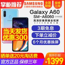 【优惠300当天发/免息】Samsung/三星 Galaxy A60 SM-A6060 元气版a60 官方旗舰店国行正品手机新品A40S/A8S/