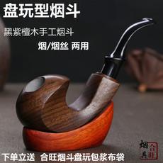 合旺如意烟斗两用实木烟斗烟丝过滤烟斗中国烟斗弯式男烟具包邮