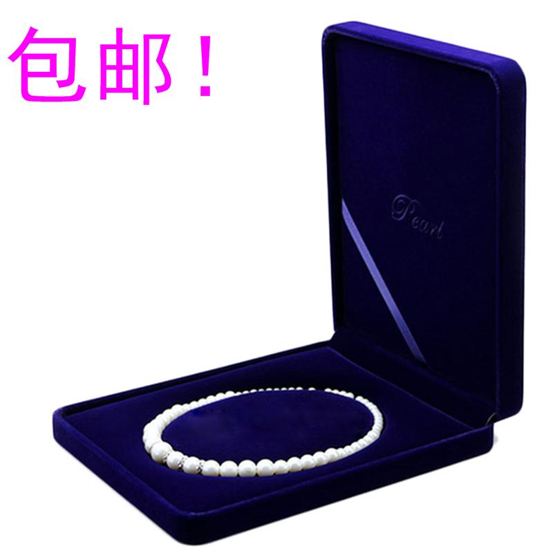 厂家直销高档绒布大号珠宝盒首饰盒 珍珠项链盒礼品盒收纳 包邮首饰盒